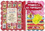 Казки на картоні Принцеса на горошині, фото 2