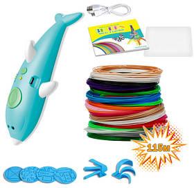 3D ручка для дітей бездротова + 115 метрів пластику + трафарети для малювання. 3д Pen ручка 9903 Dolphin
