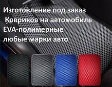 Изготовление под заказ Ковриков в салон автомобиля EVA-полимерные
