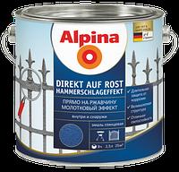 Эмаль 3 в 1 молотковая Alpina Direkt auf Rost Hammerschlageffekt Silber 0,75L
