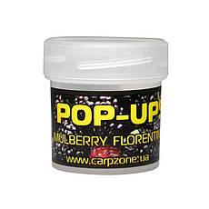 Поп Ап CarpZone Pop-Ups Method & Feeder Mulberry Florentine (Шовковиця Флорентин) 8mm/30pc
