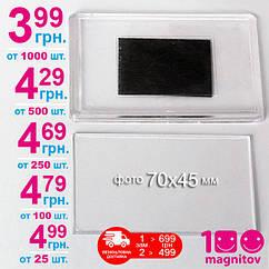 Заготовки для магнітів на холодильник. Розмір 78х52 мм, під фото 70х45 мм. Упаковка по 10 шт