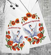 Свадебный рушник №028