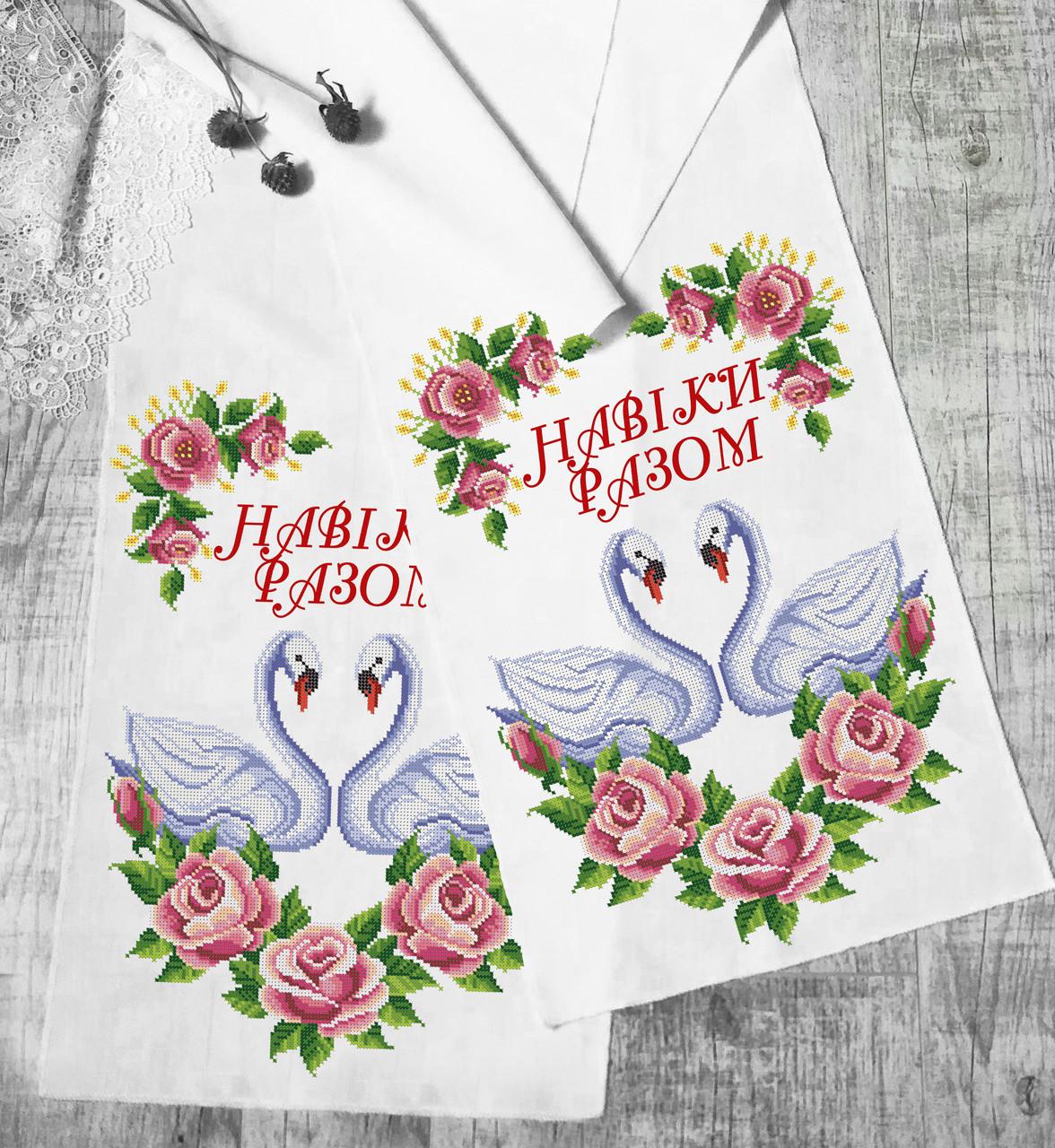 Свадебный рушник №026