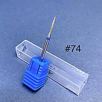 Насадка алмазная для апаратного маникюра синяя №74
