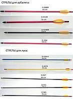 Стрелы для арбалетов в ассортименте! (DA)