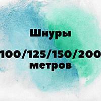 Шнуры 100/125/150/200 метров