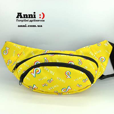 Молодежная поясная сумка - бананка (35*13) Модель 07-11