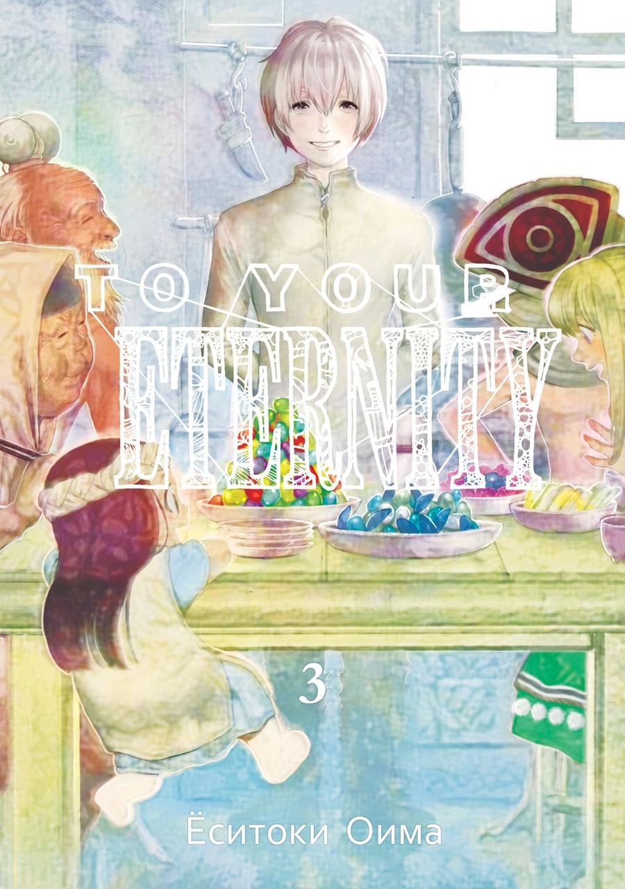 """Манга """"TO YOUR ETERNITY. ТОМ 3"""""""