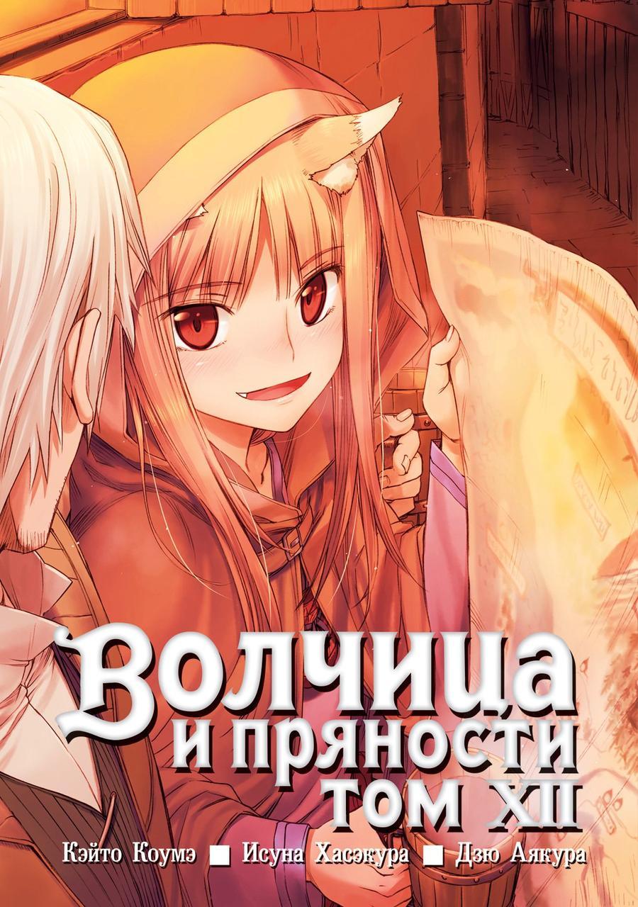 """Манга """"ВОЛЧИЦА И ПРЯНОСТИ. ТОМ 12"""""""