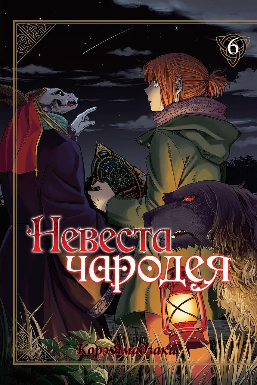 """Манга """"НЕВЕСТА ЧАРОДЕЯ. ТОМ 06"""""""