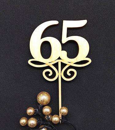 Топпер деревянный цифра 65 для тортов и десертов
