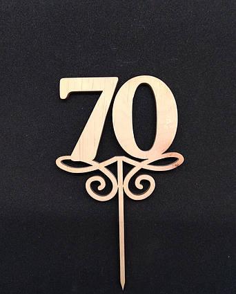 Топпер деревянный цифра 70 для торта и десертов