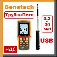 Benetech GM8903. 0,3-30 м/с. Анемометр с трубкой пито, для вентиляции, цифровой