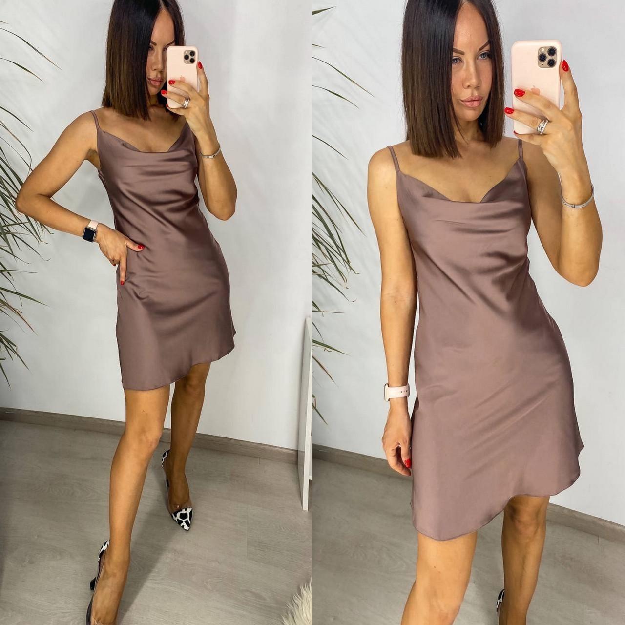 Женское шелковое платье-комбинация на тонких бретельках, 00710 (Мокко), Размер 42 (S)