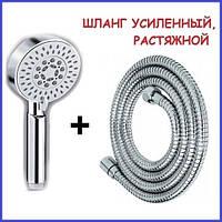 Душевой набор (лейка ручной душ и шланг) ZERIX SH-237LS-ST
