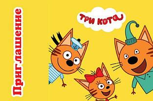 Запрошення дитячі три кота 10 шт.