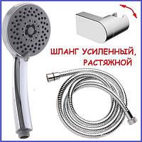 Душевой набор (Лейка Ручной душ, Шланг усиленный растяжной, держатель) Zerix SH-371N-ST
