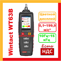Wintact WT63B. Виброметр. Прибор для измерения вибраций, измеритель