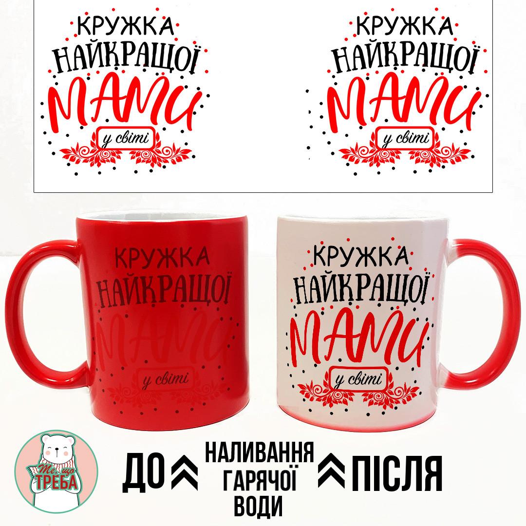 """Горнятко / чашка """"Кружка найкращої мами у світі"""" Хамелеон ЧЕРВОНИЙ"""