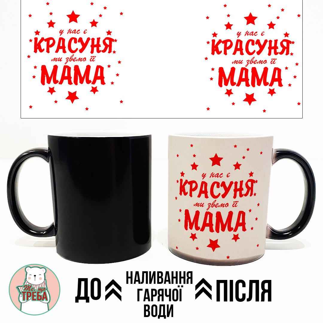 """Горнятко / чашка """"У нас є красуня ми звемо її мама"""" червоний шрифт Хамелеон ЧОРНИЙ"""