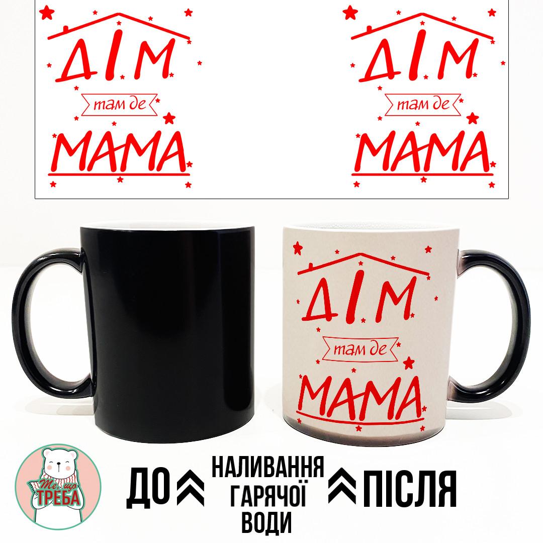 """Горнятко / чашка """"Дім там де мама""""-2 з зірочками, червоний шрифт Хамелеон ЧОРНИЙ"""