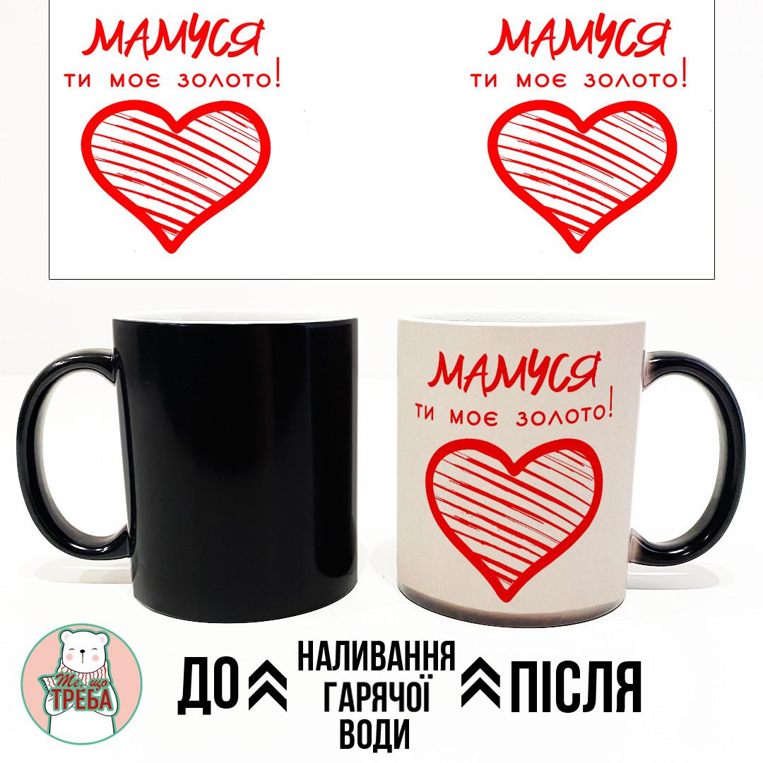 """Горнятко / чашка """"Мамуся ти моє золото"""" і серце, червоний шрифт Хамелеон ЧОРНИЙ"""