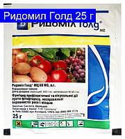 Ридомил 25гр гранула, для защиты от болезней (аналог тиовит, скор, топаз, квадрис, консенто,чаривнык,чемпион)