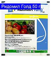 Ридомил 50 гр , для защиты от болезней (аналог тиовит, скор, топаз, квадрис, консенто,чаривны