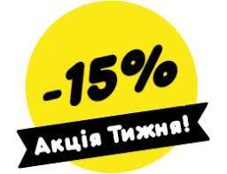 Знижка 15% на всі гольфи, джемпера, толстовки!!!!!