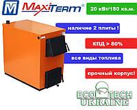 Твердотопливный котел MaxiTerm – 20