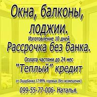 Окна в рассрочку 0%, без предоплат, без банка., фото 3