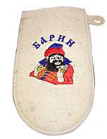 Рукавица для бани и сауны с вышивкой Барин, шерсть