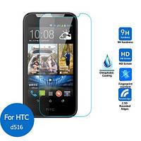 Защитное стекло TG Premium Tempered Glass 0.26mm (2.5D) для HTC Desire 516