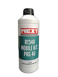 Синтетическое полиалкилгликольное фреоновое масло NEXT PAG46 для а/к R134a, г. Ассен, Нидерланды