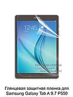 Глянцевая защитная пленка для Samsung Galaxy Tab A 9.7 P550