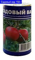 САДОВЫЙ ВАР 150 гр для заживлении ран плодовых и декоративных деревьев