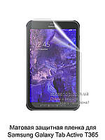 Матовая защитная пленка для Samsung Galaxy Tab Active T365