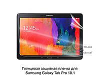 Глянцевая защитная пленка для Samsung Galaxy Tab Pro 10.1 T520 / T525