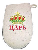 Рукавица для бани и сауны с вышивкой Царь, шерсть