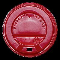 Кришка пластикова КР79 Червона 50шт/уп (1ящ/40уп/2000шт) під стакан 250 мл. Євро