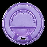 Кришка пластикова КР79 Фіолетова 50шт/уп (1ящ/40уп/2000шт) під склянку (250 мл. Євро