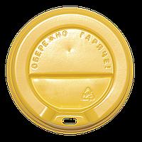 Крышка пластиковая КВ79 Желтая 50шт/уп (1ящ/40уп/2000шт) под стакан 250 мл. Евро