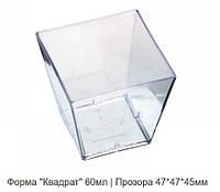 """Форма склопластик """"квадрат"""" 47*47*45мм 60мл прозора 5037 20шт/уп"""
