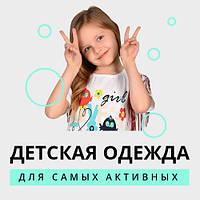 Детская одежда для самых активных