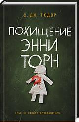 Книга Викрадення Енні Торн. Автор - С. Дж. Тюдор (КОД)