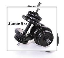 Гантелі композитні 2 х 11 кг., як для домашнього використання, фітнеса так і для професійних тренувань.
