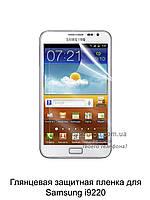 Глянцевая защитная пленка для Samsung i9220 Galaxy Note