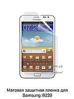 Матовая защитная пленка для Samsung i9220 Galaxy Note