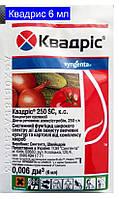 Квадрис фунгицид для защиты от болезней томатов, огурцов, лука (аналог помидорчик,  квадрис, чаривнык,чемпион)